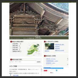 長野県神社建築おみやさんcom