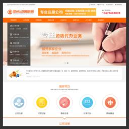 郑州注册公司,代理记账,商标注册,资质代办-[郑州公司服务网]的网站缩略图