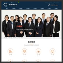 上海在线律师网