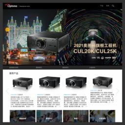 Optoma 官方网站