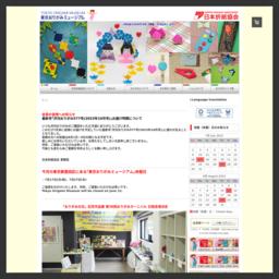 名 称/日本折紙協会 設立/1973年10月 目的/日本の伝統的な造形文化であり、すぐれた教育素材である「折り紙」を伝承・発展し、国内外に普及することを目的する。 主たる事務所/東京都墨田区本所1丁目31番5号