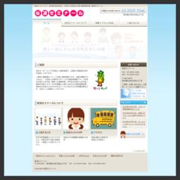 東京都杉並区 個別指導学習塾の桜凌ゼミナール