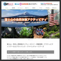 富士山 青木ヶ原樹海 ガイド ツアー