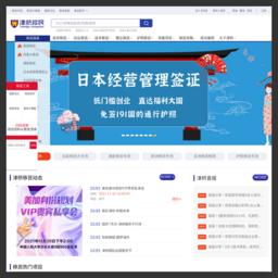 津桥移民网