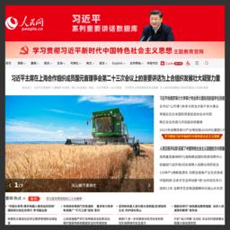 www.people.com.cn的网站截图