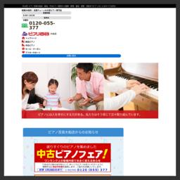 ピアノ販売のピアノ百貨大船店 | ピアノ調律・修理