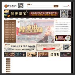 中华收藏网-藏品拍卖|字画拍卖|古玩城|在线拍卖|兑换商城|收藏资讯|古玩拍卖|古玩交易|艺术品拍卖|瓷器拍卖|书画定制 - 中华收藏网