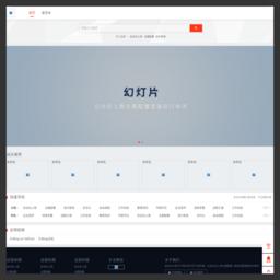 PPT模板_免费ppt模板下载_PPT免费模板下载网站网站截图