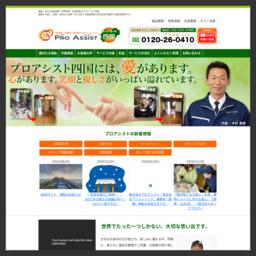 http://www.proassist-shikoku.com/