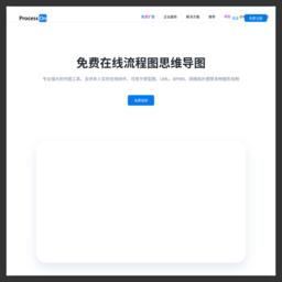 ProcessOn - 免费在线作图