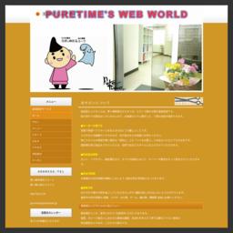 茅ヶ崎の縮毛矯正サロン「美容室ピュアタイム」