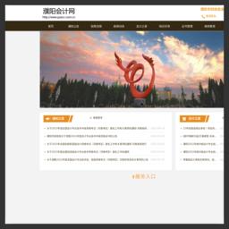 濮阳会计网