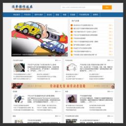 汽车维修保养技术网