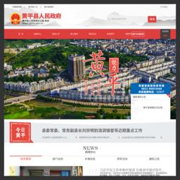 黄平县人民政府网