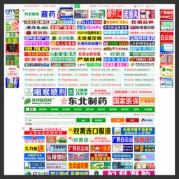 【环球医药网】www.qgyyzs.net的网站综合信息_购物没得比官网
