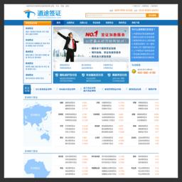 中国签证资讯网