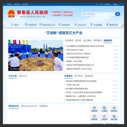蕲春政府网站