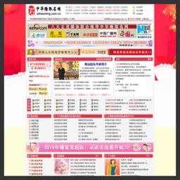 中华隆取名网截图