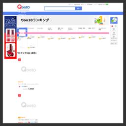 売れ筋人気ランキングはQoo10内で最も人気のある商品やトレンドなどを参考にお得なショッング情報を紹介しています。