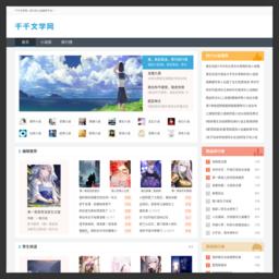 千千文学网