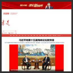 www.qstheory.cn的网站截图