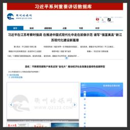 衢州新闻网