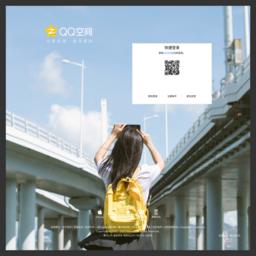 QQ空间-分享