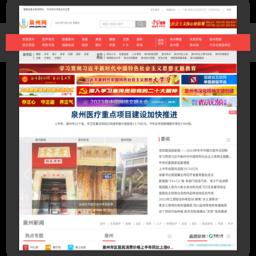 泉州网|今日头条泉州新闻抢先报道
