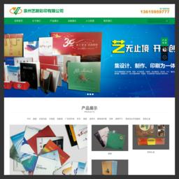 泉州艺新彩印有限公司