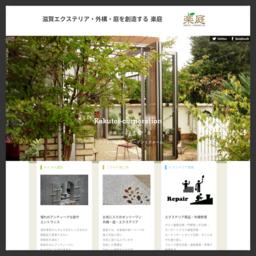 滋賀エクステリア・外構・庭を創造する 楽庭