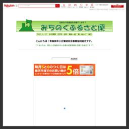 みちのくの特産品、産地直送品を販売しているインターネットショッピングサイトです。 青森県産野菜・果物・肉・魚介類・加工品などを取り扱っています。