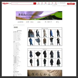 シンプルで上品なオリジナルアジア服を製作販売。シルク、手織り綿、ヘンプ等の天然素材で仕立てたシンプルでいながら個性的でかっこいい大人のアジア服。 男女兼用のゆったりタイプ。メンズアジア服多数。