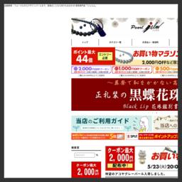 真珠 黒真珠 パール ネックレス ピアス 念珠 真珠専門店「ジェルム」jelm 急な葬儀にも対応します!「喪装用」黒真珠 豊富に品揃え