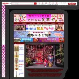 さげもん伝承発祥の地、九州柳川つるし飾りの銘店さげもん美草 伝統の本格伝承柳川まりさげもんからお手軽な贈答小型化つるし飾りひなもんまで多種多様ご用意しております。