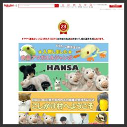 ブルーポストはドラクエ・リラックマ・猫のキャラクター雑貨商品や、知育・人気のアニメ(妖怪ウォッチ)・特撮戦隊・仮面ライダーのおもちゃのほか、コレクターズアイテム「ビーンベア」(クマのぬいぐるみ)のお店です。