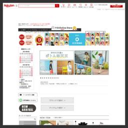 子供服・ベビーのF.O.Online Store 楽天市場店!全国に200店舗以上の直営店「BREEZE」「apres les cours」など人気ブランド多数のF・O・インターナショナル公式通販サイト。  JUNK STORE・Sunny Landscape・PARTY PARTY・ampersandなどを展開 全国一律送料400円!8,640円以上のお買い上げで送料無料