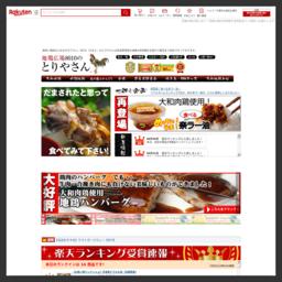 究極の鶏大和にあり! 奈良県特産の大和肉鶏を産地直送にてお届けします。