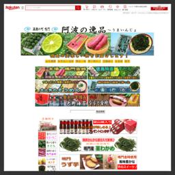 徳島の特産品ならおまかせ!ギャル曽根さんも食べた鳴門金時里むすめや、すだち・わかめなど多数取り揃えています。 夏には阿波踊りが店舗前で見えます。