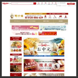 横浜中華街聘珍樓は横浜中華街の広東料理のお店として一番の老舗。 130周年の歴史を誇ります。 肉まんはジューシーでなおかつ素材の活きた味付け。 合成添加物を極力使わない安全安心な美味しい食品をお届けします。