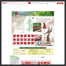 翡翠(ヒスイ)専門店。糸魚川産翡翠を素材に地元糸魚川周辺の職人が制作した作品です。翡翠勾玉 ヒスイ原石 糸魚川産翡翠製大珠 翡翠ペンダント 翡翠ブレスレット ひすい工芸品通販。世界最古の翡翠文化を今に伝える当店の糸魚川翡翠をどうぞご覧下さい。