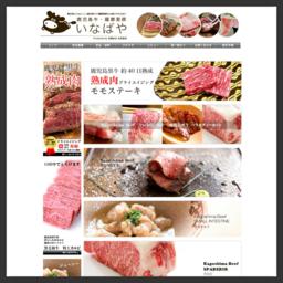 鹿児島のお肉屋さんいなばやは美味しい黒毛和牛 黒豚など産地直送にてお届けいたします。