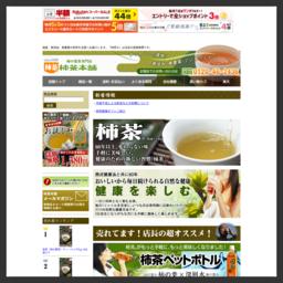 美容と健康に自然が育てた健康茶「柿茶」