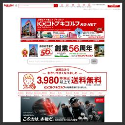 上野はアメ横コトブキゴルフ。 レディースやレフティーも品揃え豊富。