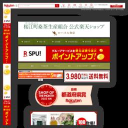 島根県江津市桜江町で有機にこだわって栽培した桑をつかった商品を主に取り扱っています。桑茶、青汁、桑の実ジャム、他。