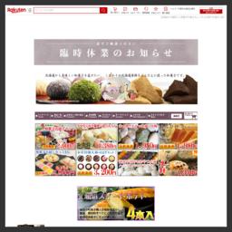 北海道から美味しい和菓子を届けたい。 こだわりの北海道原料をふんだんに使った和菓子です