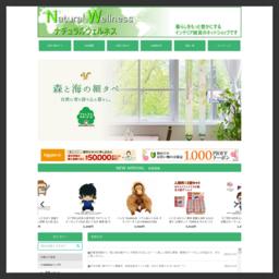 ナチュラルウェルネスはぬいぐるみ、木のおもちゃ、趣味雑貨、インテリア家具の通販サイトです。