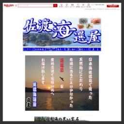 日本海佐渡島で獲れたてを皆様の元へ産地直送でお送り致します。 サザエ・アワビなど貝類に関しましては、自信を持っております。