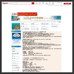 日本将棋連盟直営のインターネットショップ!将棋盤、 駒はもちろん、扇子やグッズ直筆モノなどここでしか 手に入らないものが盛り沢山!段位認定コーナーやオ ークションなども定期開催! り
