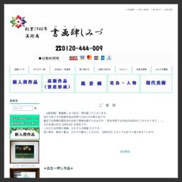 ヒロ・ヤマガタ、ラッセン、笹倉鉄平、東山魁夷、村上華岳、伊東深水、片岡球子、浮田克躬などの日本画、洋画、インテリア版画のオークション販売。