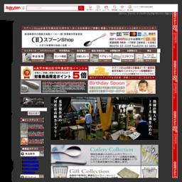 新潟県燕市。国産洋食器メーカーALFACT(株)荒澤製作所直営店です。ご自宅用からギフト、業務用まで、直営店だから出来る品揃えと価格です。ステンレス・純銀・洋白銀器製品ご用意しております。